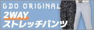 (GDOオリジナル)今すぐ使える2WAYストレッチパンツ(2/15~)