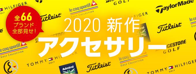 2020年新作アクセサリー特集