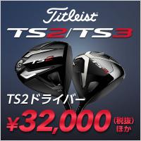 タイトリストの人気モデル TS2・TS3が大幅値下げ