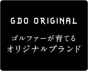 GDOオリジナル