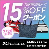 キャスコのバッグアイテムなど対象商品購入で15%OFF