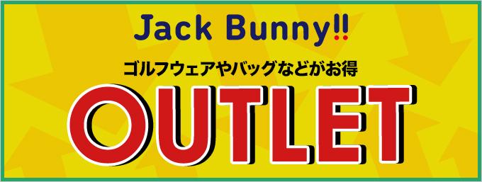 ジャックバニーがアウトレット価格でお買い得