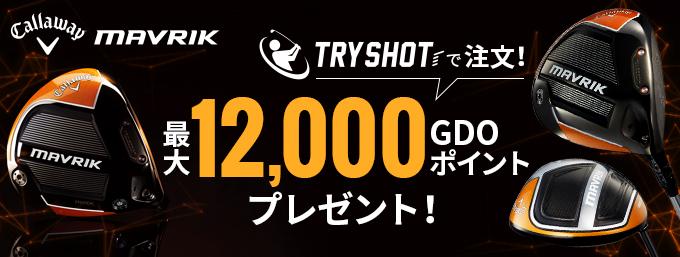 【TRYSHOT】キャロウェイポイント還元キャンペーン
