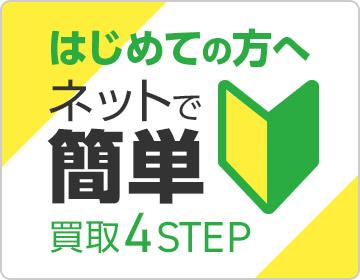 はじめての方へ ネットで簡単 買取4STEP