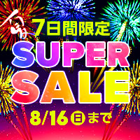 7日間限定!夏のスーパーセール