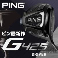ピン最新作G425ドライバーシリーズ