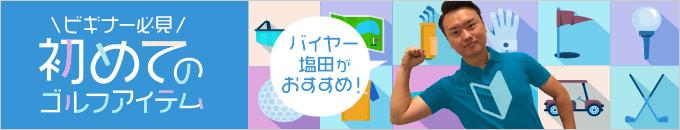 GDOゴルフショップ「バイヤー塩田」のおすすめ