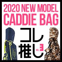 2020新作キャディバッグ「コレ」推し!-vol.3-