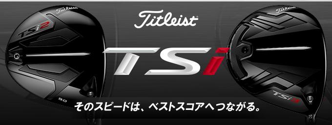タイトリストTSシリーズ最新作!TSi登場