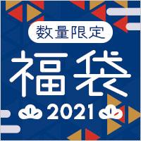 今すぐ使えるアイテムが詰まった2021年福袋