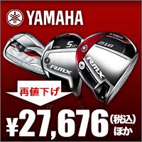 ヤマハRMXシリーズが大特価