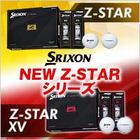 スリクソン新Z-STAR登場