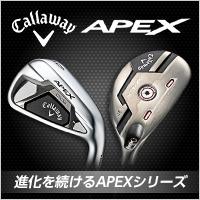 キャロウェイ 新APEXシリーズ登場!