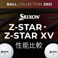 GDOボールコレクション スリクソン Z-SATRシリーズ