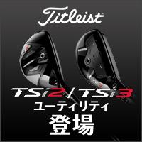 タイトリスト TSi2・3 ユーティリティ登場