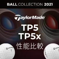 GDOボールコレクション テーラーメイド TP5ボール