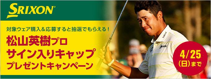 松山プロサイン入りキャッププレゼントキャンペーン