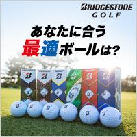 【5/15~露出可】ブリヂストンゴルフ 打ち比べであなたに合うボールを徹底検証!