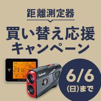 最新モデルに買い替えるチャンス!距離測定器買い替え応援キャンペーン
