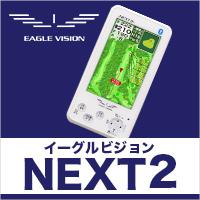 ハンディタイプ距離測定器イーグルビジョンNEXT2
