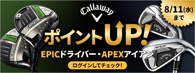 キャロウェイ EPICドライバー&APEXポイントUP!
