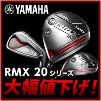 ヤマハ RMX20シリーズ値下げ!