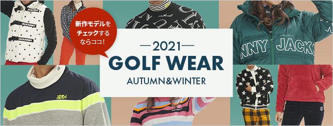 2021年秋冬ゴルフウェア