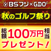 【BSフジ企画】抽選で購入金額分ポイントバックキャンペーン