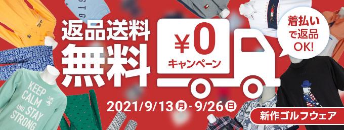 9/26まで!対象の新作ウェアが着払いで返品送料無料キャンペーン