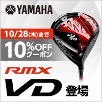 ヤマハ RMX VDシリーズ登場!
