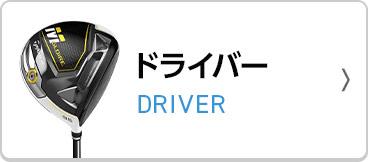 ドライバー