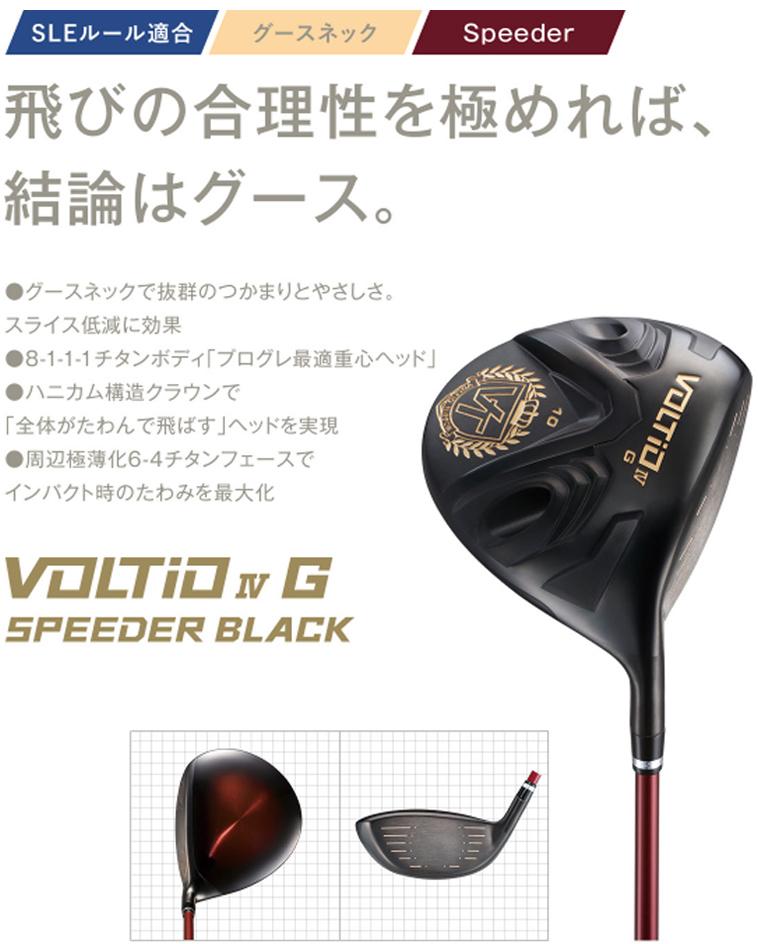VOLTIO IV G ドライバー ブラック