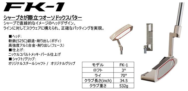 FK-1 パター