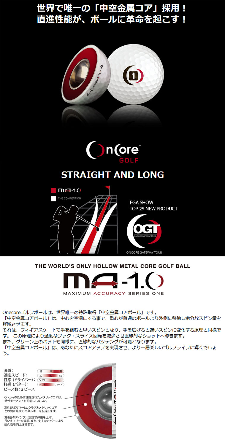 ONCORE MA1.0 ボール
