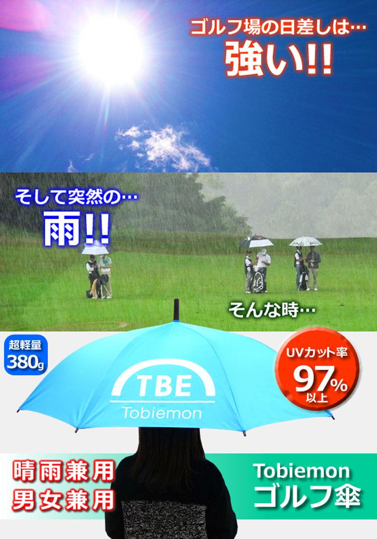 UV傘T-UM