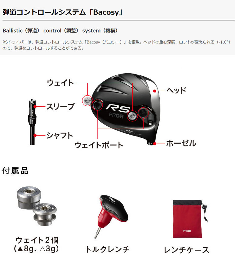RS2017_DR_02