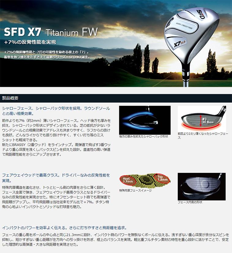 SFD X7 TiFW