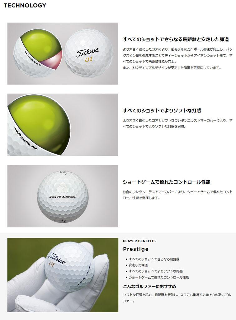 プレステージ ボール