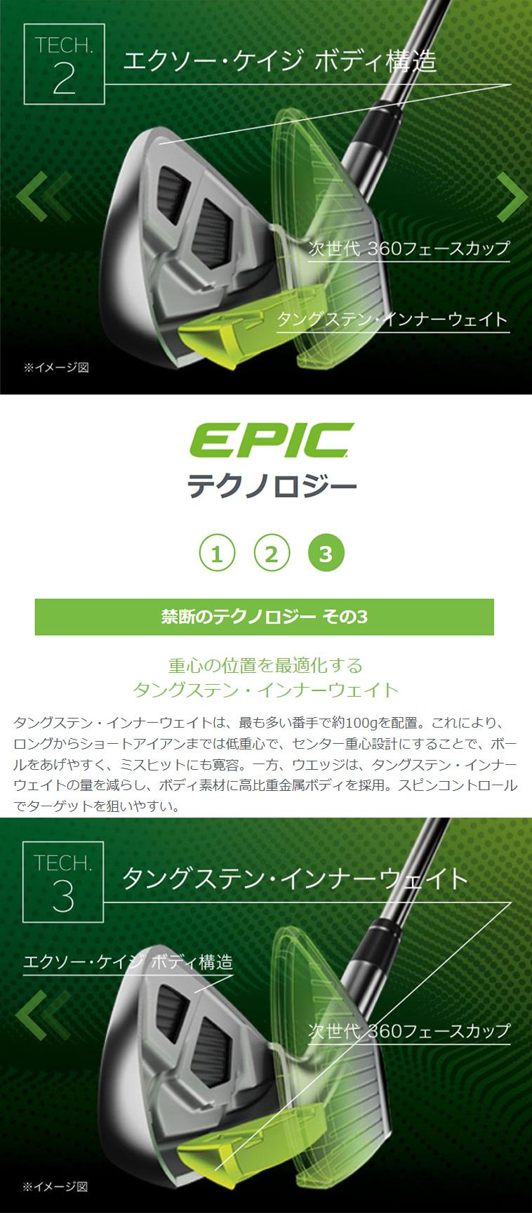 GBB EPIC STAR アイアン GBB EPIC PRO アイアン_2