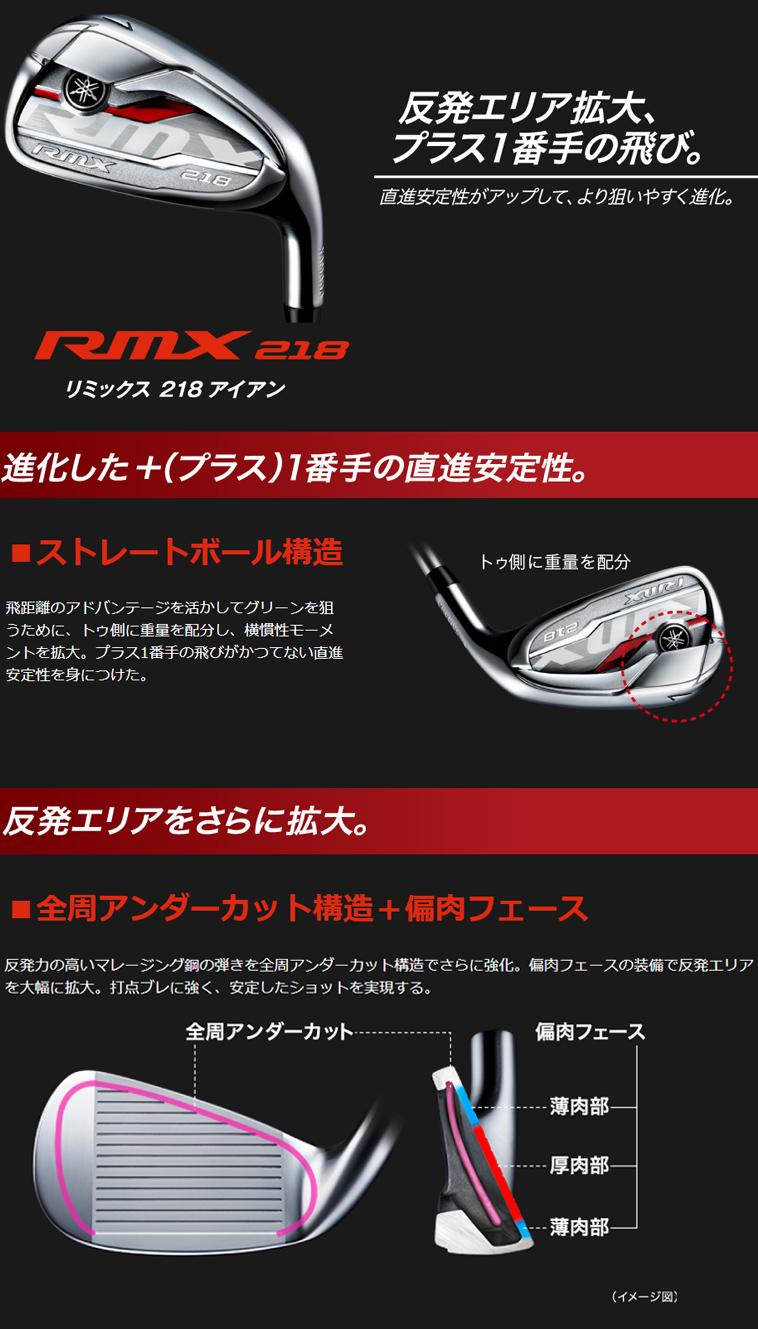 rmx218_ir