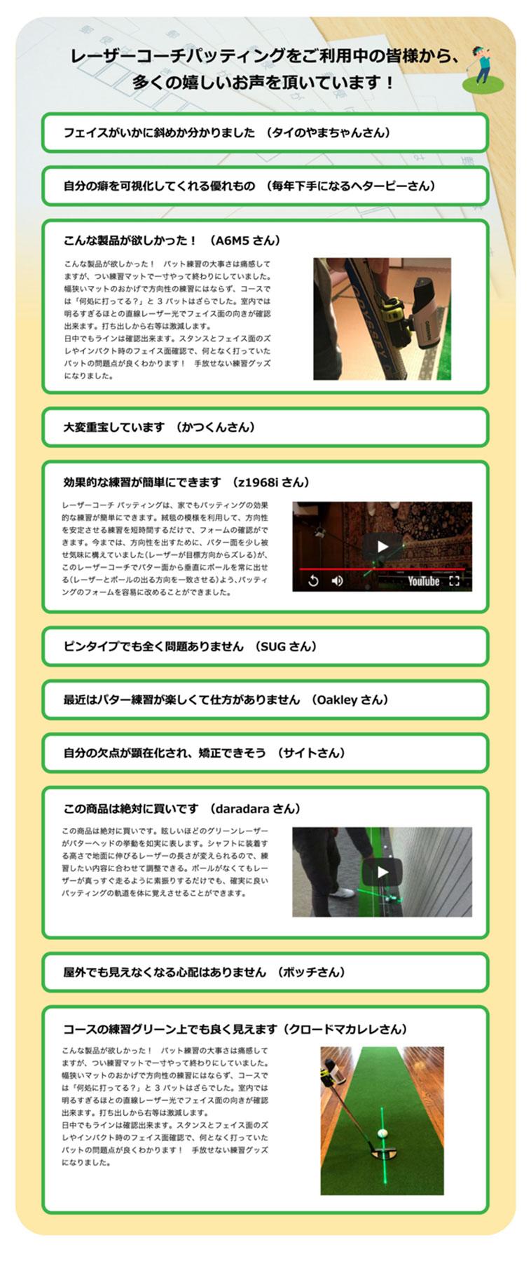 グリーンオン レーザーコーチ パッティング_5
