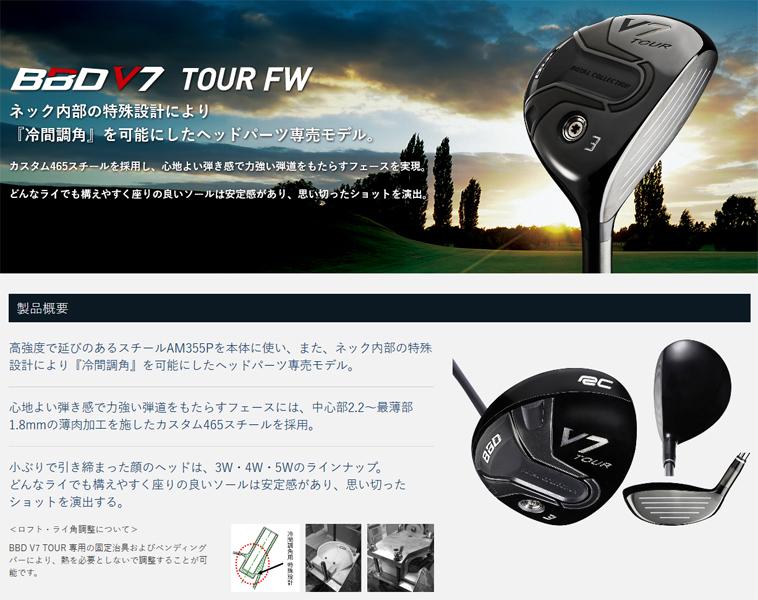 V7 TOUR フェアウェイウッド