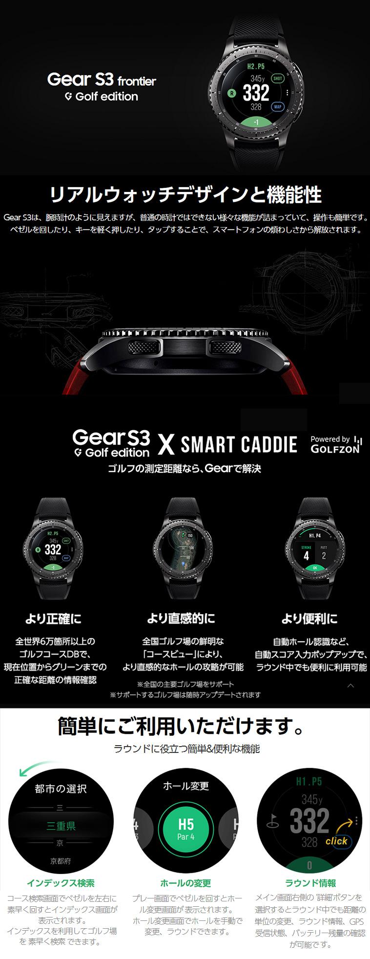 GearS3 frontier Golf editon_1