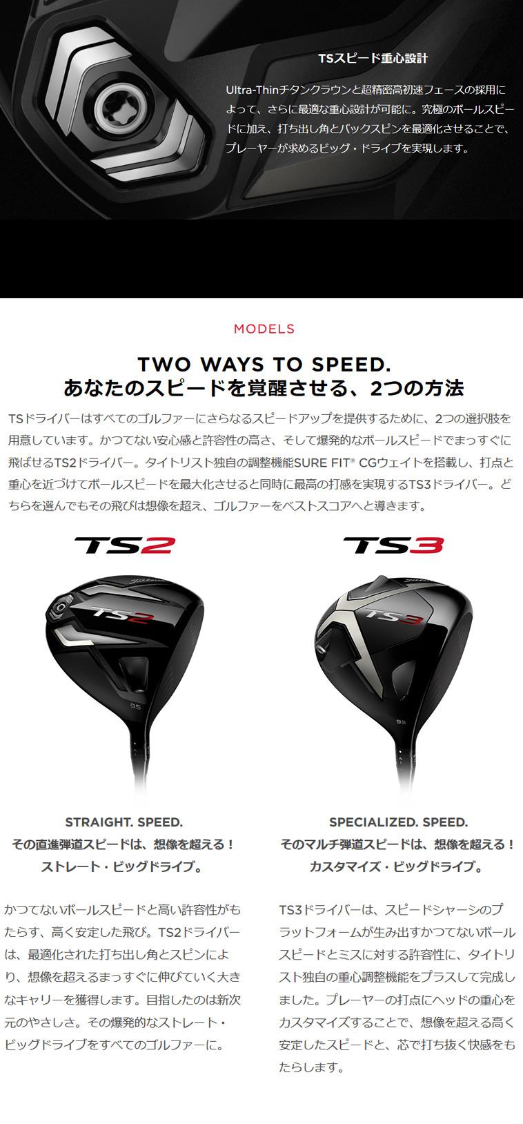 TS2 TS3 ドライバー_2