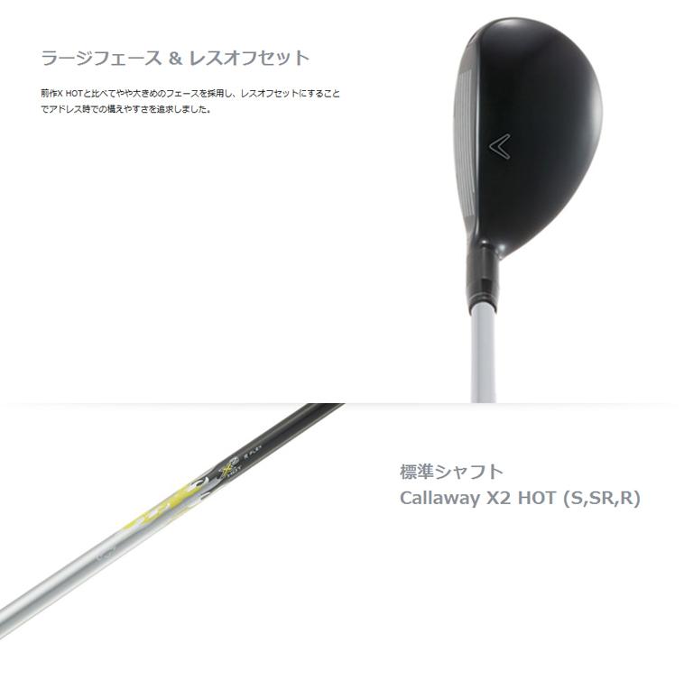 X2HOT ユーティリティ