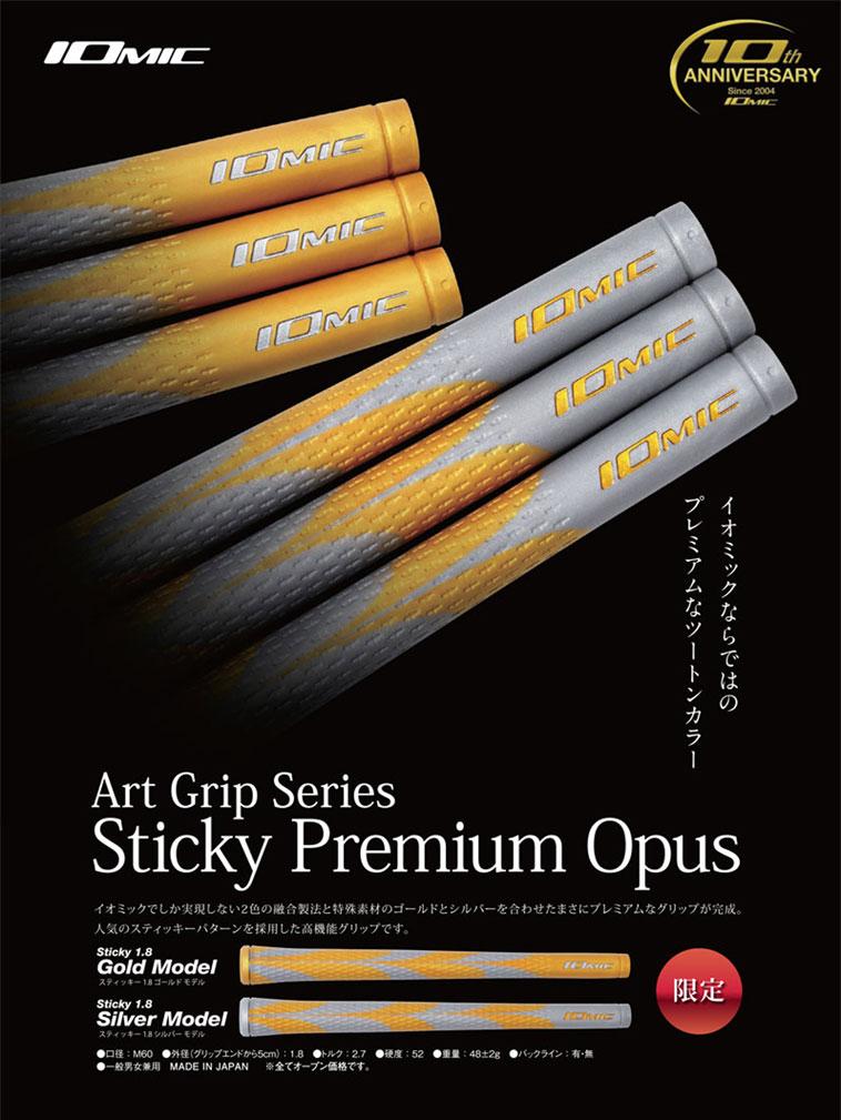 Sticky_premium_ppus0000481015