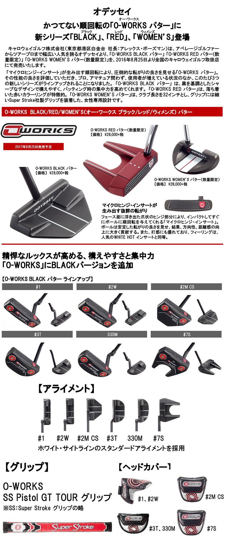 O-WORKS パター ブラック・レッド・ウィメンズ_01._1