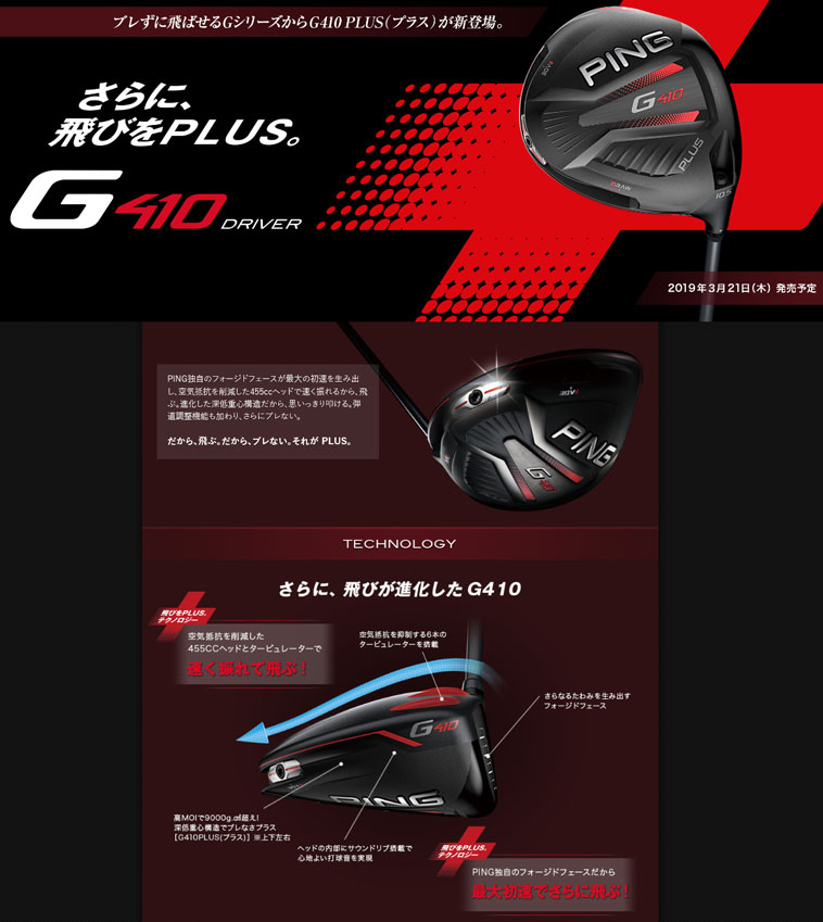 G410ドライバー_1