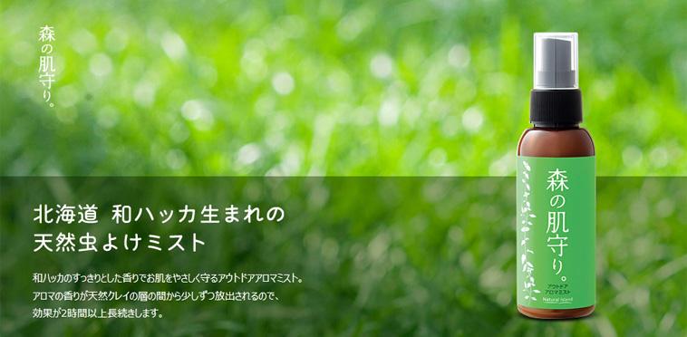morinohadamamori_0000479756_1