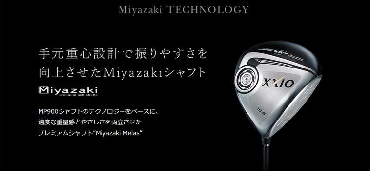 ゼクシオ ナイン Miyazaki_1
